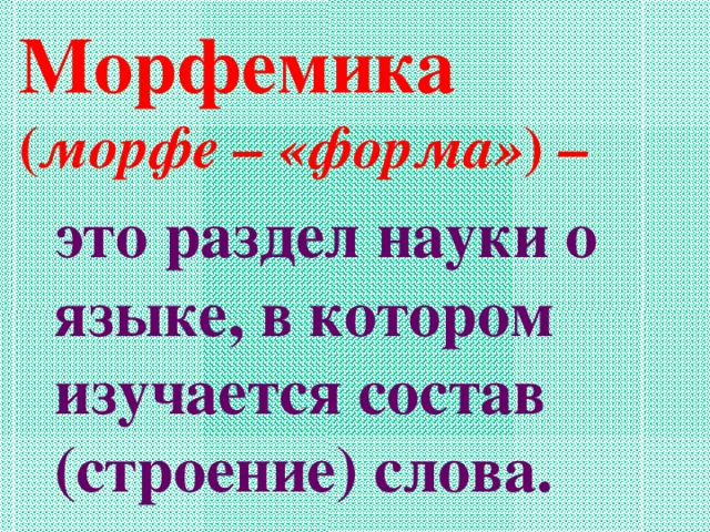 Морфемика — википедия. что такое морфемика