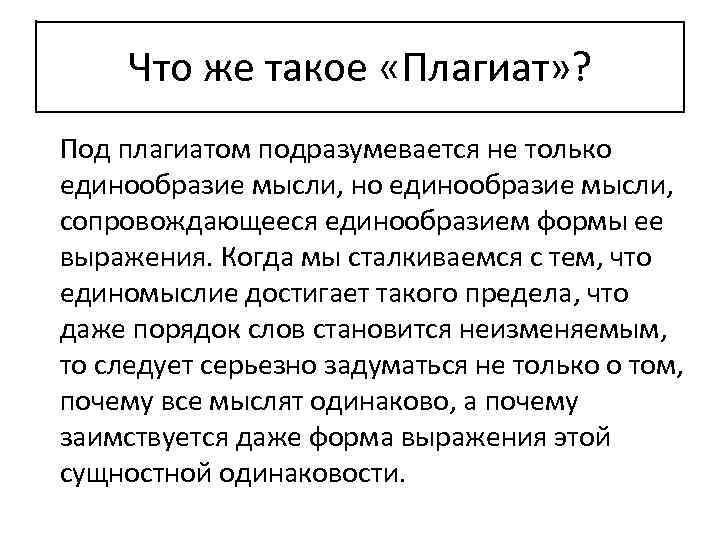 «антиплагиат», москва -  / статьи / хабр