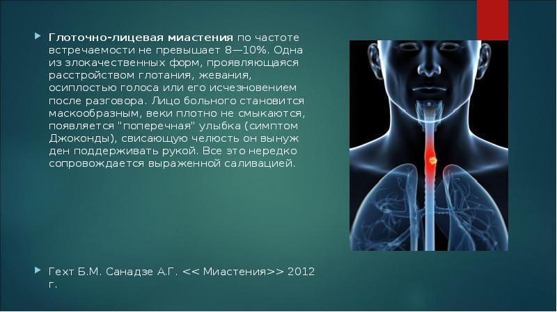 Миастения: что это такое и по каким причинам возникает болезнь