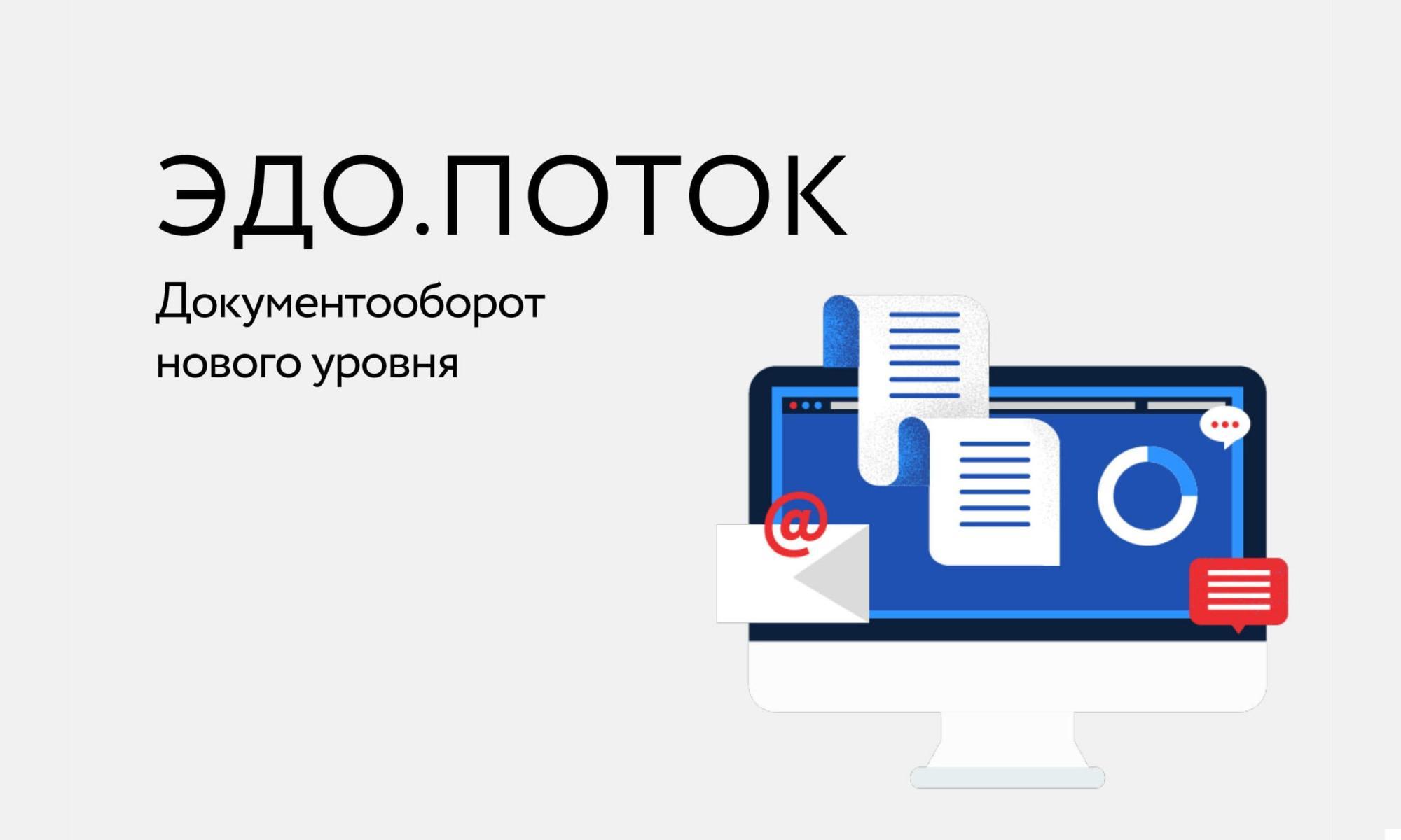 Что нужно знать прообмен электронными документами
