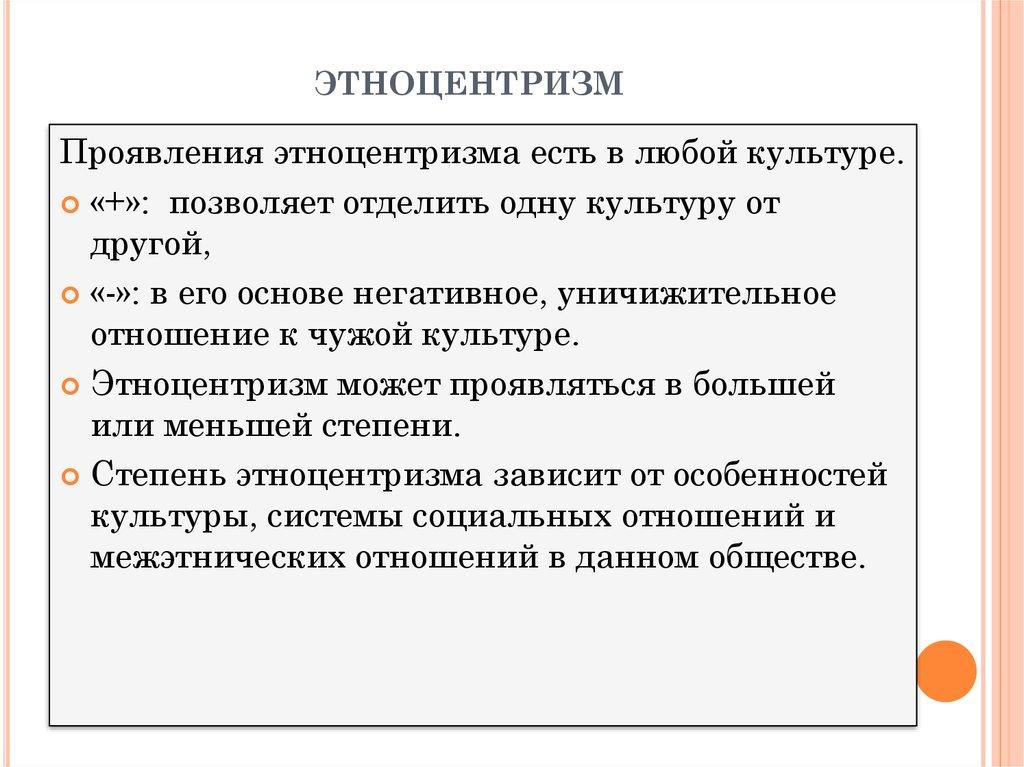 Этноцентризм — википедия. что такое этноцентризм