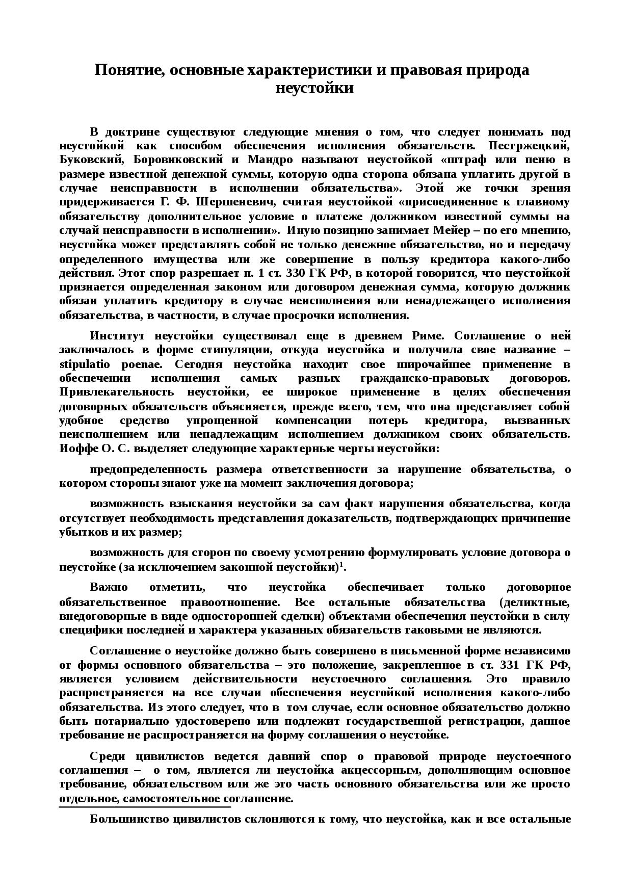1.11. психология познавательных процессов