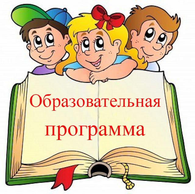 Что такое образовательная программа школы: программа для домашнего обучения - как выбрать программу обучения