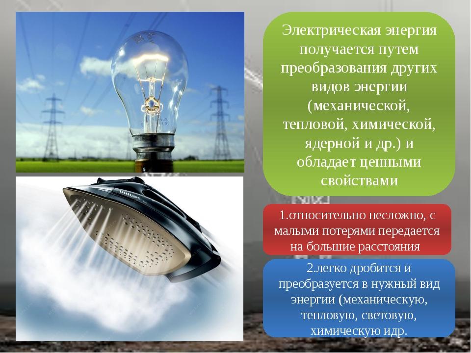 Все виды энергии: кинетическая, потенциальная, лучистая, химическая, механическая и др.