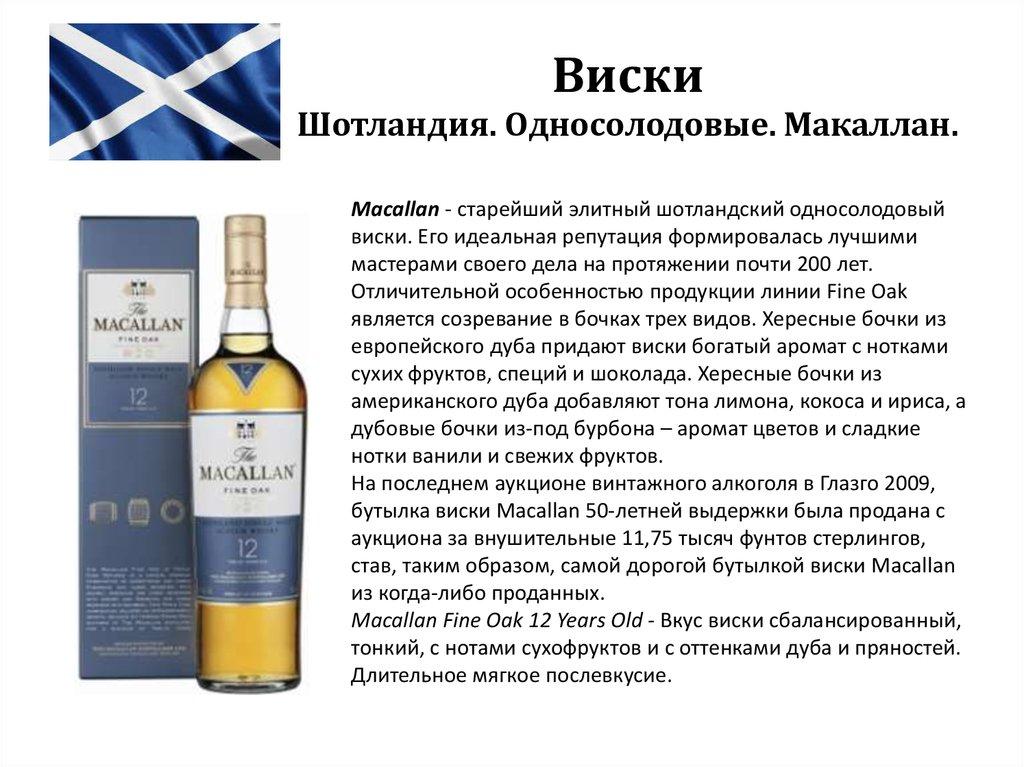 Обзор видов и марок односолодового виски