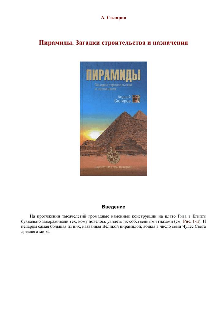 Что такое усеченная пирамида? свойства и формулы. пирамиды индейцев майя