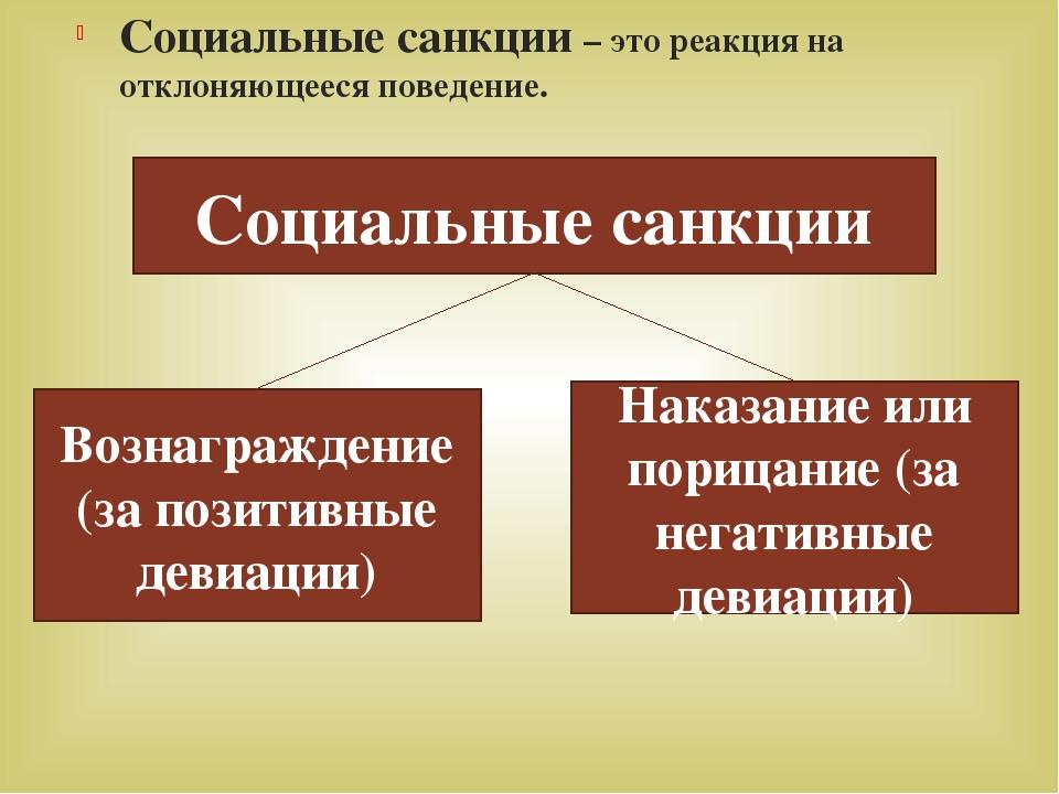 Что такое санкции? для чего они нужны?