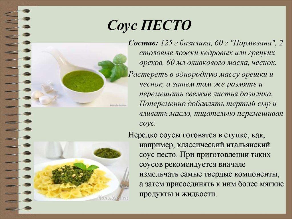 Что такое дипы: рецепты соусов, виды, ингредиенты и особенности употребления