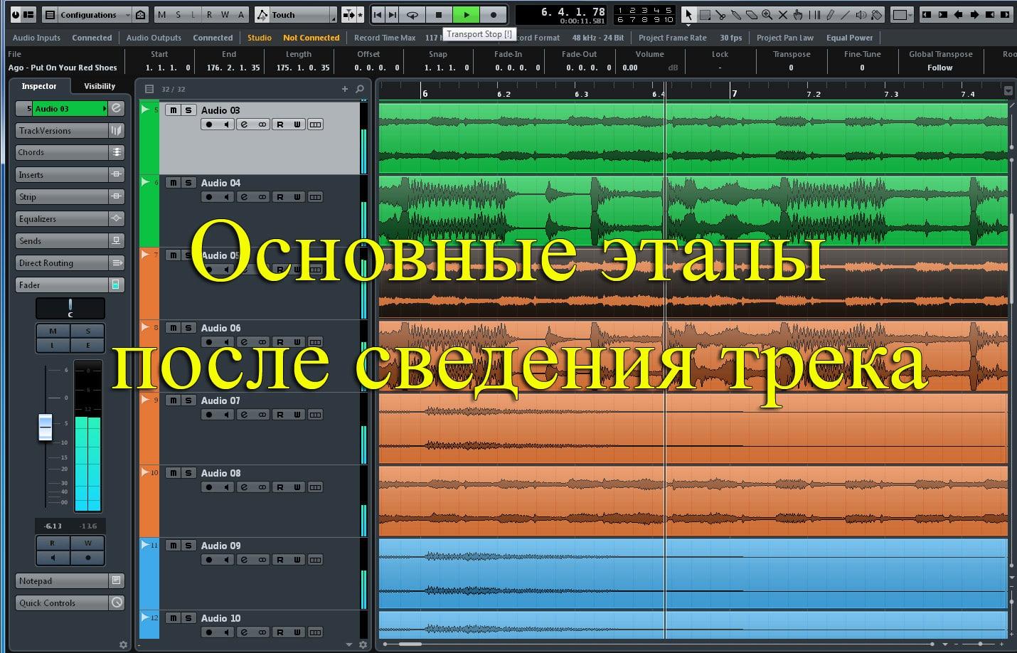 Профессиональное сведение и мастеринг трека, отличие сведения от мастеринга – stereoschool
