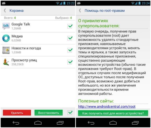 Какие приложения можно удалить на андроид, как это сделать? что за приложение daily summary и почему его стоит удалить?