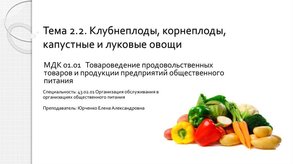 Самые вкусные и полезные корнеплоды