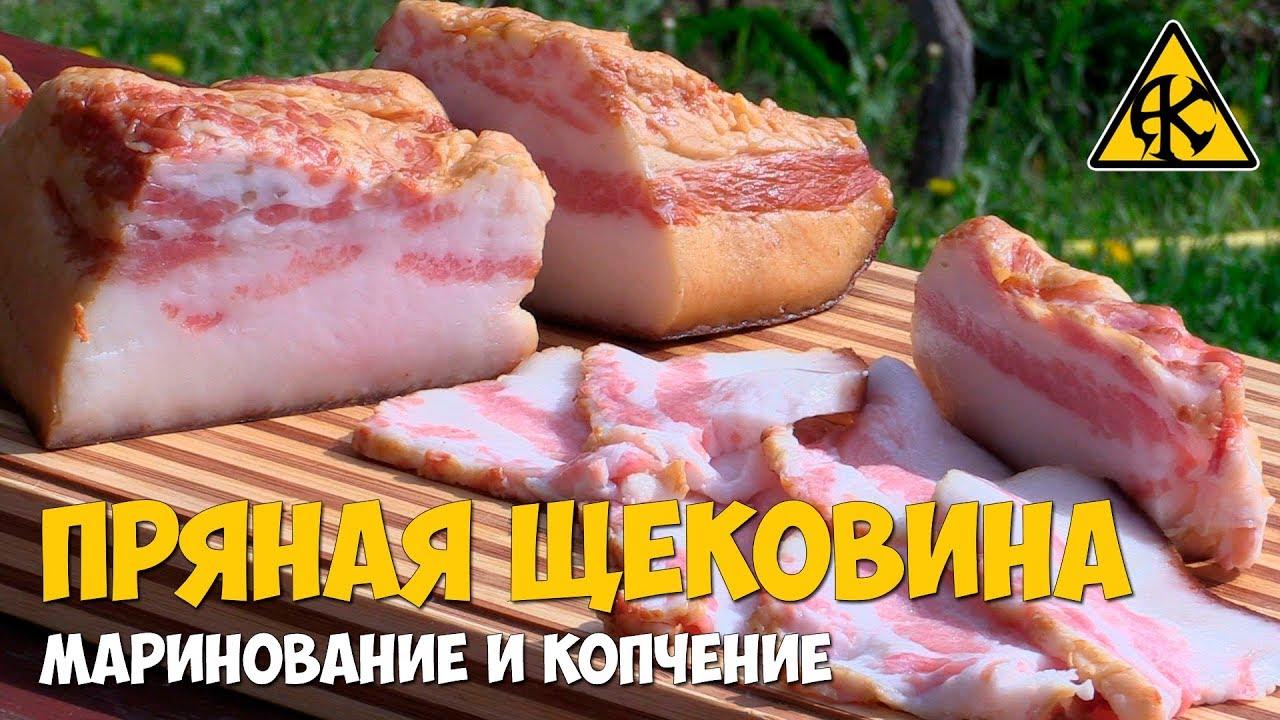 Щековина свиная содержание полезных веществ, польза и вред, свойства