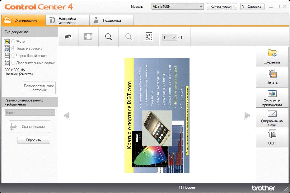 Как сканировать документы с принтера на компьютер в windows 7-10