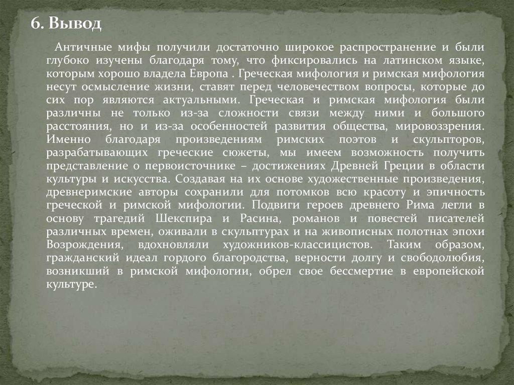 Виды мифов: классификация, определение и особенности