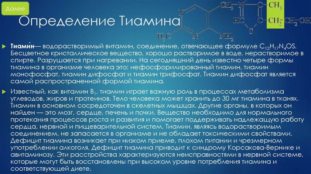 Тиамин (лекарственное средство) — википедия. что такое тиамин (лекарственное средство)