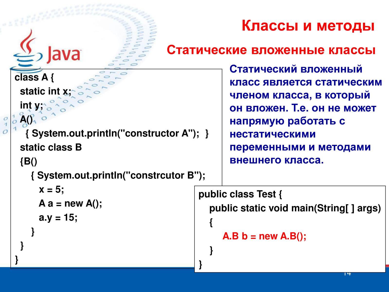 Что такое классы | c# справочник | brainoteka