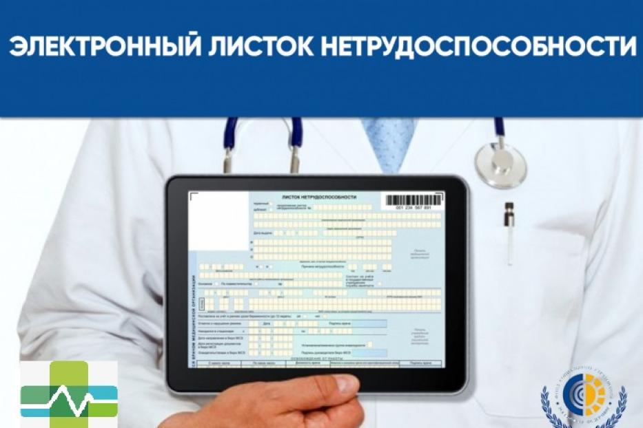Что собой представляет электронный больничный лист: как он выглядит и как его получить?