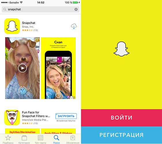 Snapchat онлайн - если такой сервис для компьютера