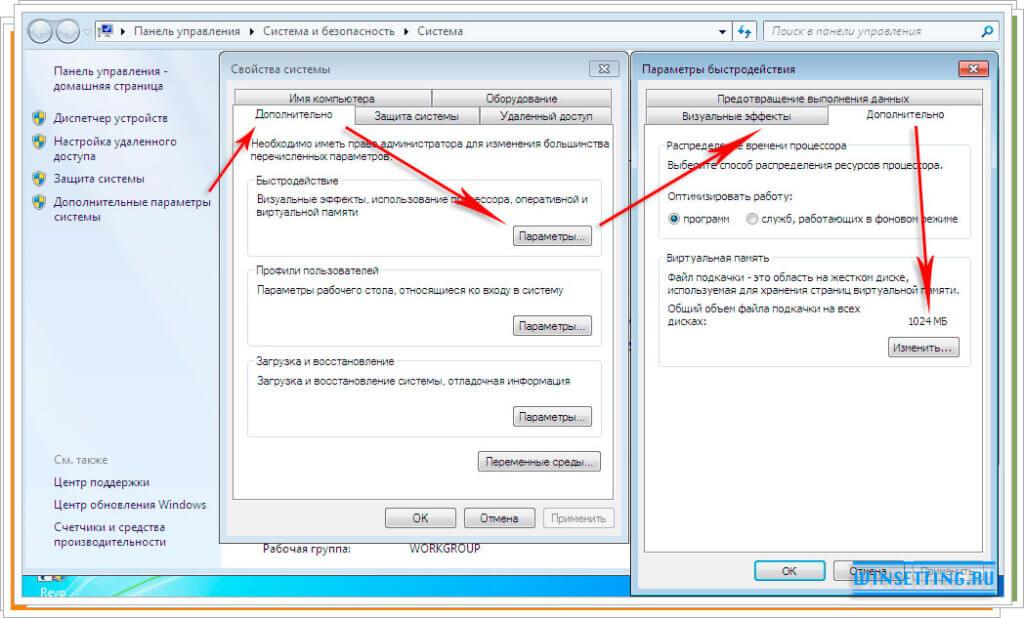 Как увеличить файл подкачки в windows 7, 8, 10?