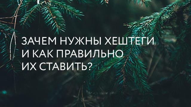 Хештеги: что это такое простыми словами и для чего они предназначены