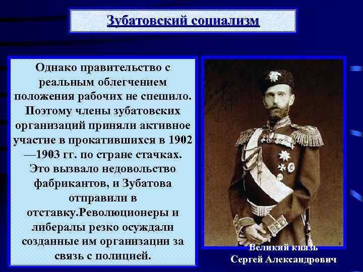 Зубатовский социализм википедия