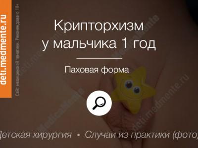 Крипторхизм у ребенка: фото, лечение, как проходит операция, отзывы