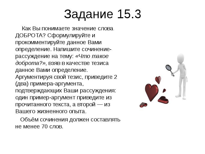Сочинение что такое доброта (значение слова доброта) 9 класс 15.3