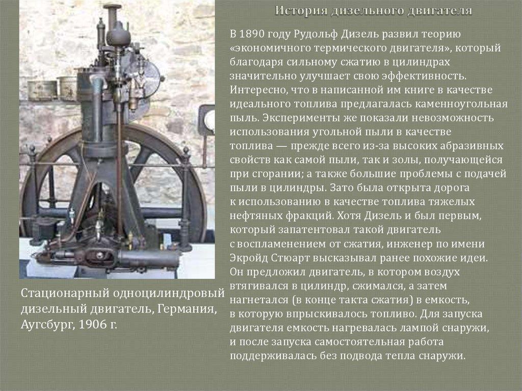 Кто изобрел дизельный двигатель? дизель!