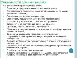 Профессия администратор гостиницы (портье): где учиться, зарплата, плюсы и минусы