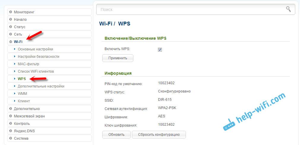 Зачем нужна кнопка wps - где находится на роутере или модеме tp-link, zyxel, keenetic или asus? - вайфайка.ру
