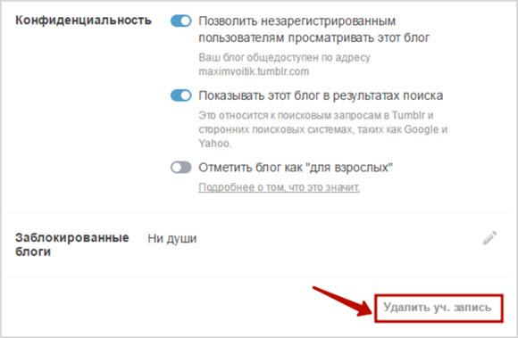 Tumblr - как пользоваться социальной сетью (регистрация, вход, удаление аккаунта тумблер)