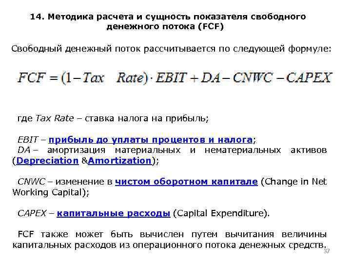 Как управлять кэш-фло по операционной деятельности? | статьи | fin-accounting.ru