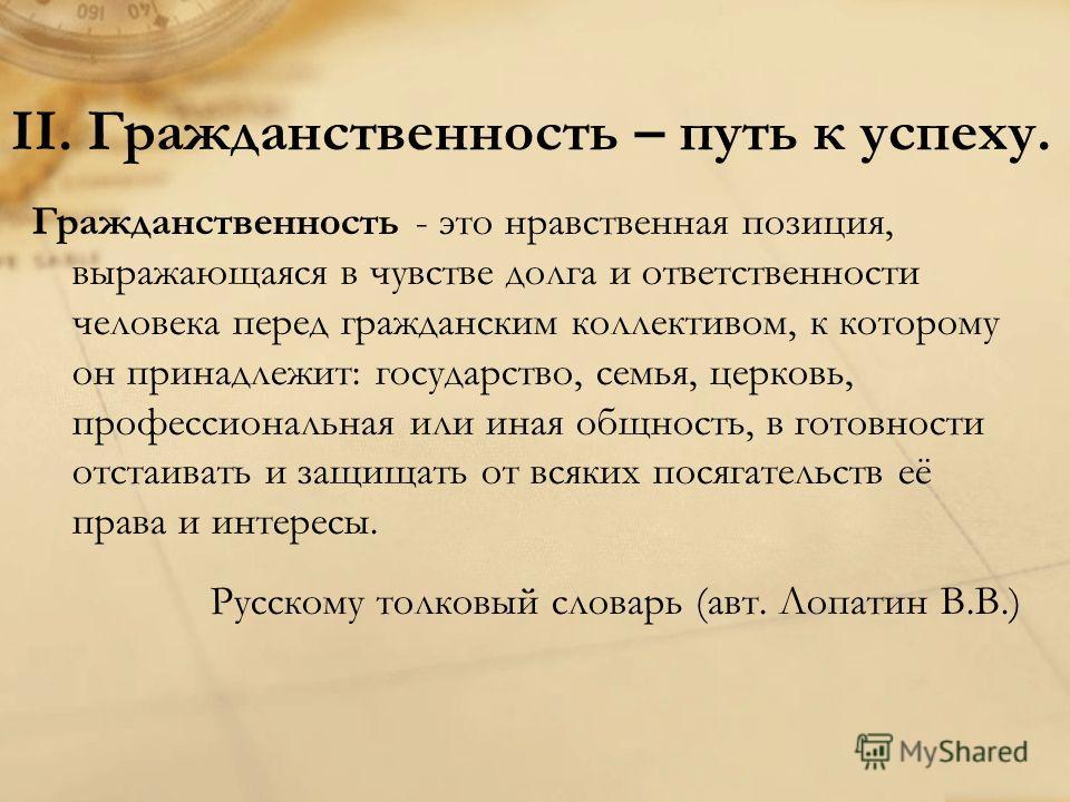 Что такое гражданственность? - русский язык, презентации