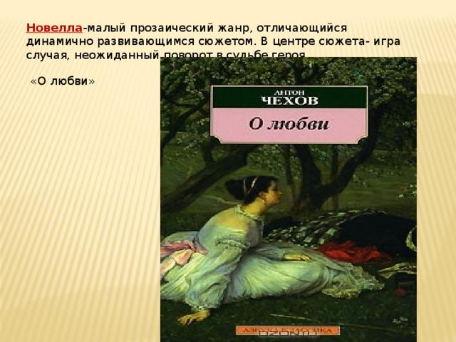 Новелла как жанр литературы