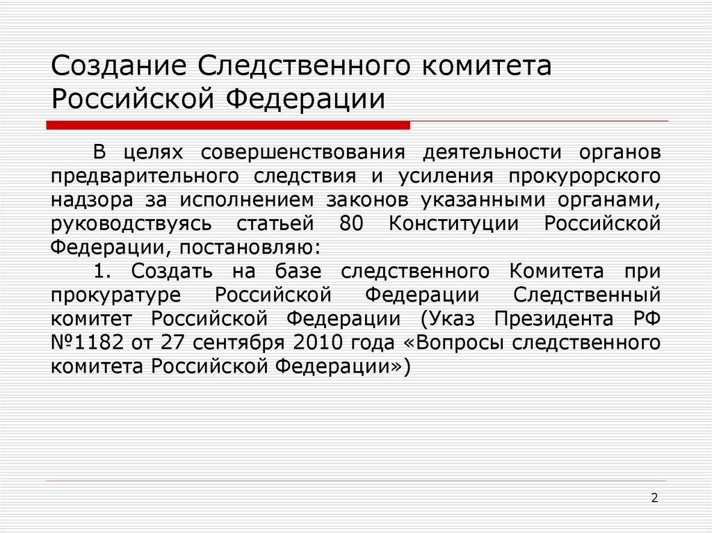 Следственный комитет российской федерации — википедия. что такое следственный комитет российской федерации