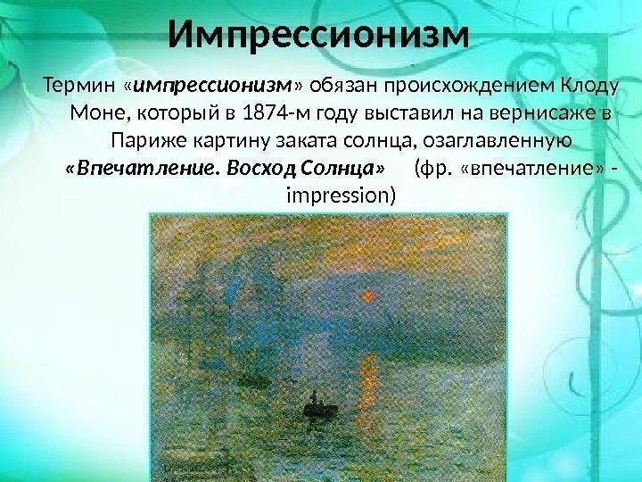 Постимпрессионизм в живописи: художники и их шедевры