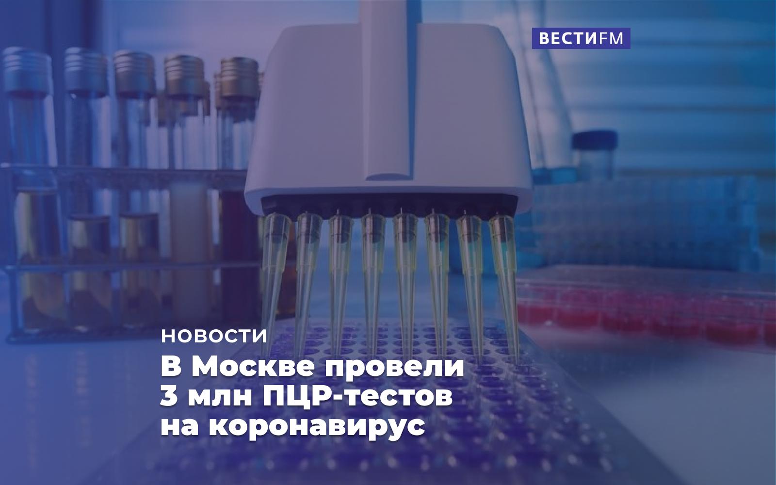 Где и какие тесты на коронавирус сделать в москве. полный гид :: здоровье :: рбк стиль