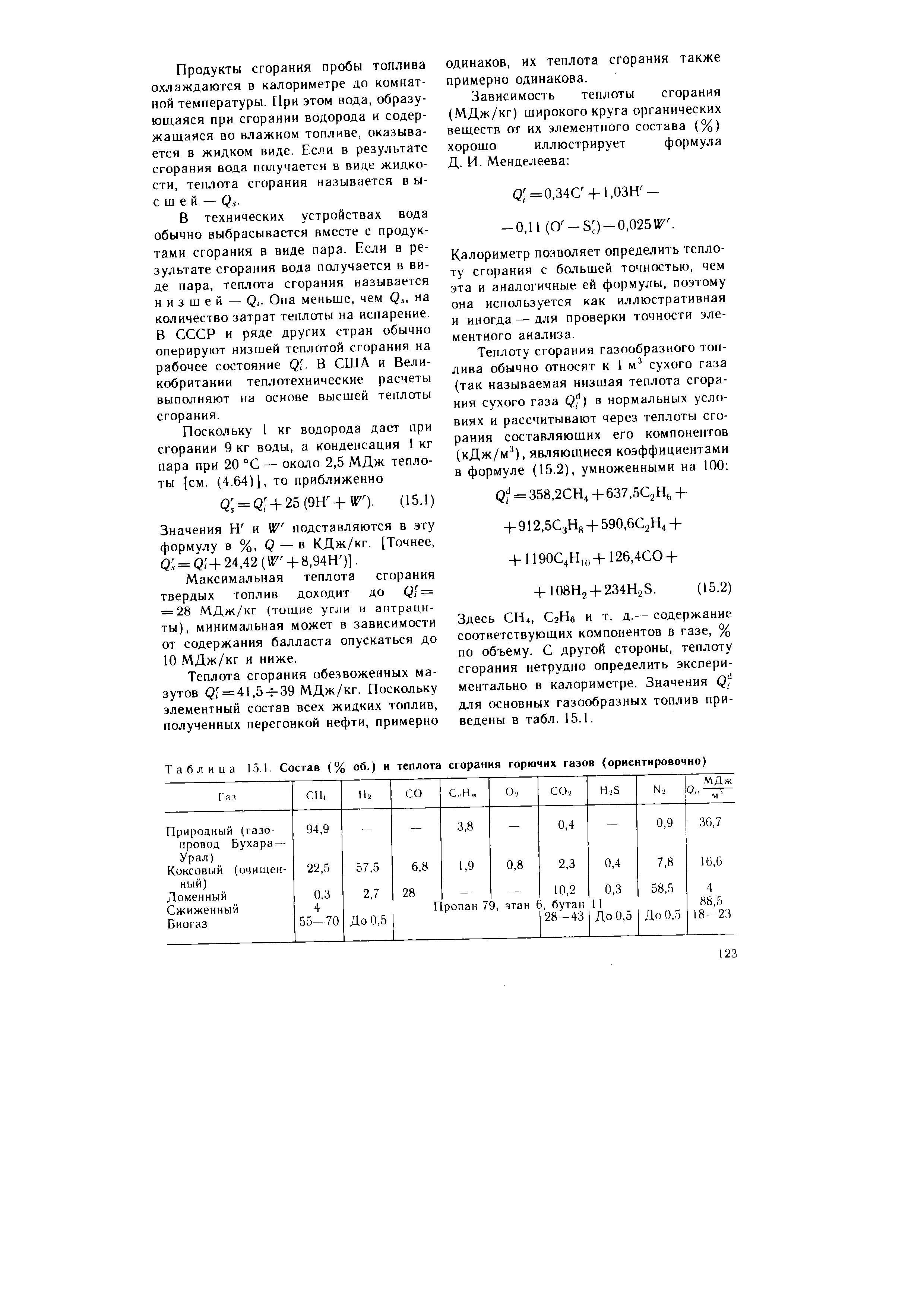 Физика. количество теплоты | частная школа. 8 класс
