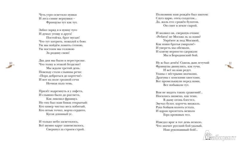 """Поэма м.ю. лермонтова """"мцыри"""". """"мцыри"""": краткое содержание :: syl.ru"""