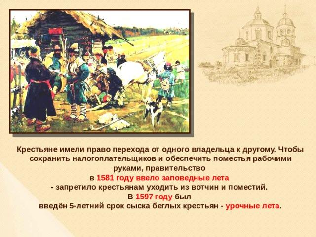 Заповедные лета - русская энциклопедия - словари и энциклопедии