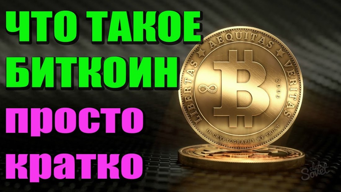 Bitcoin (биткоин) - что такое криптовалюта биткоин, биржа, кошелек, как получить биткоины