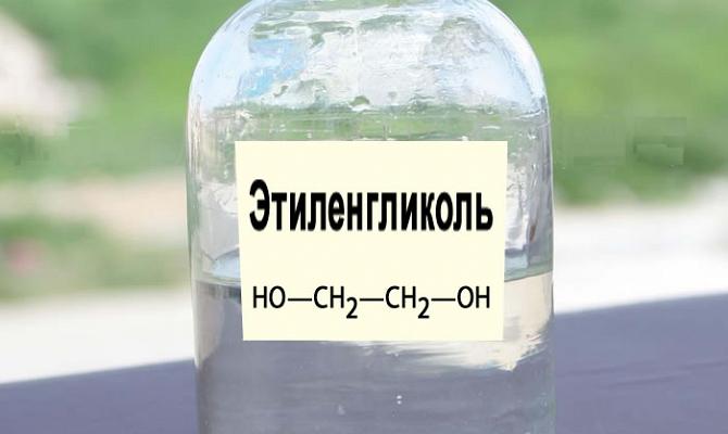 Этиленгликоль - ethylene glycol - qwe.wiki