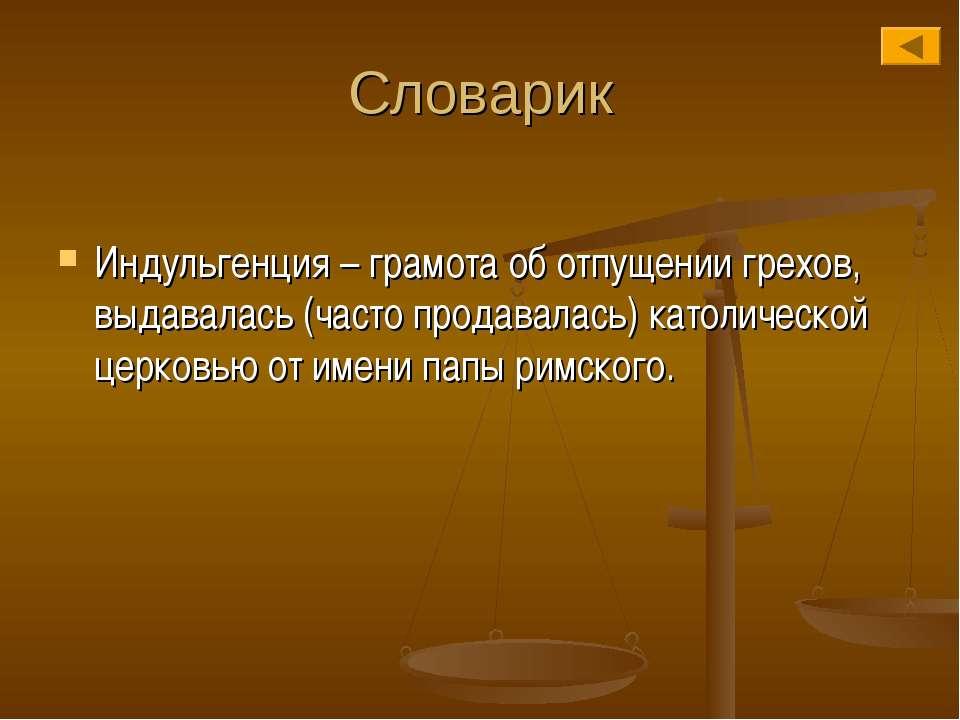 Индульгенция — википедия. что такое индульгенция