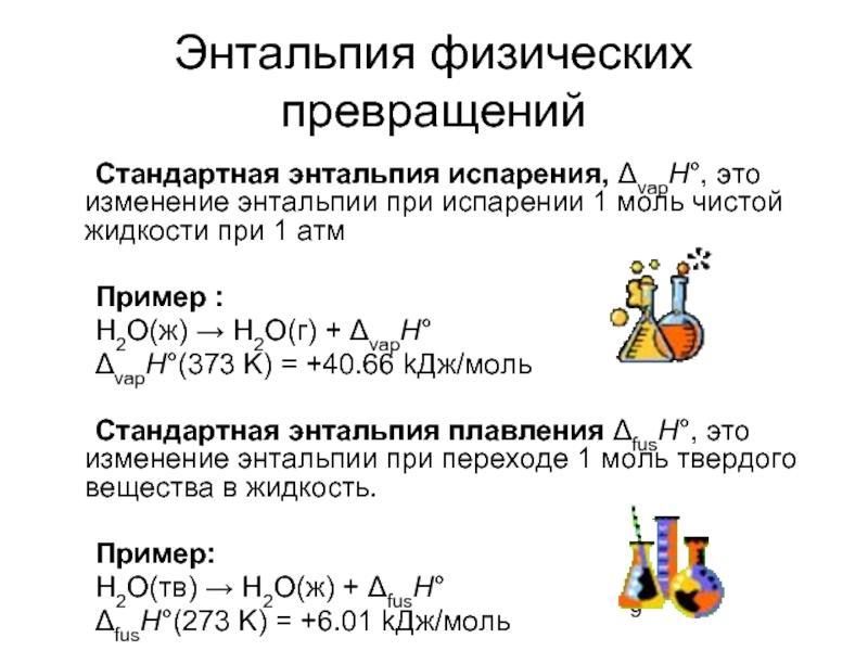 Что такое энтальпия? энтальпия — что это такое простыми словами. - права россиян
