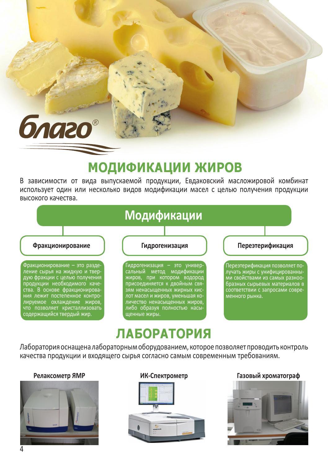 Читать книгу промышленные технологии производства молочных продуктов о. в. богатовой : онлайн чтение - страница 9