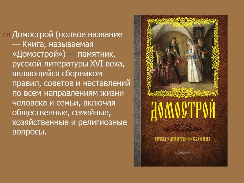 Читать бесплатно электронную книгу домострой. сильвестр онлайн. скачать в fb2, epub, mobi - librebook.me