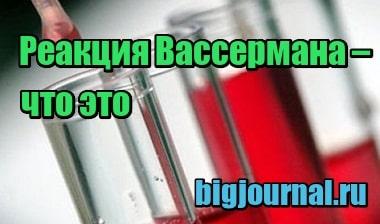 Анализ крови на rw (реакция вассермана): когда сдают, результаты