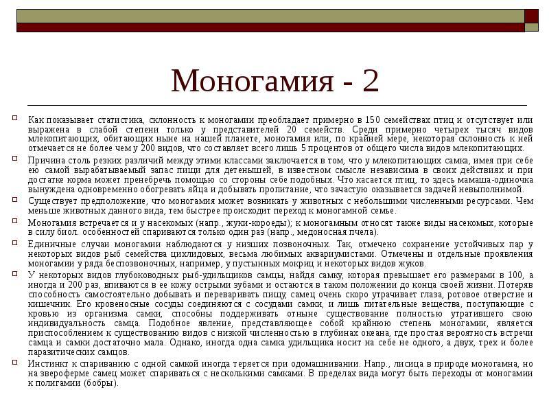 Моногамия и полигамия: что обозначают эти термины