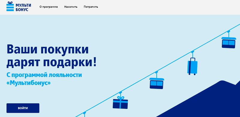 Мультибонус — все о программе лояльности банка втб