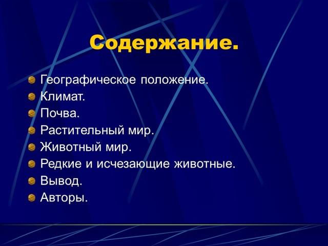 Тайга россии – природа, животные, птицы, почва, фотографии.